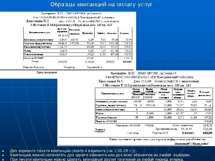 Образцы квитанций на оплату услуг n n n Два варианта печати квитанции (всего 4