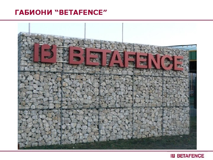 """ГАБИОНИ """"BETAFENCE"""""""