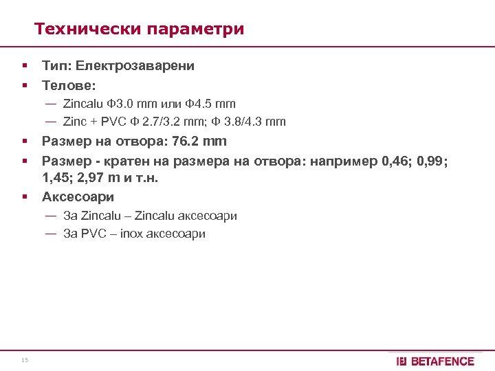 Технически параметри § § Тип: Електрозаварени Телове: — Zincalu Ф 3. 0 mm или