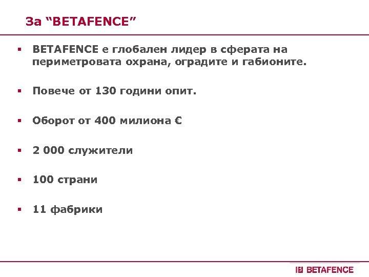 "За ""BETAFENCE"" § BETAFENCE е глобален лидер в сферата на периметровата охрана, оградите и"