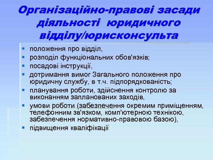 Організаційно-правові засади діяльності юридичного відділу/юрисконсульта положення про відділ, розподіл функціональних обов'язків; посадові інструкції, дотримання