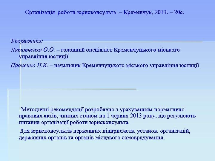 Організація роботи юрисконсульта. – Кременчук, 2013. – 20 с. Упорядники: Литовченко О. О. –