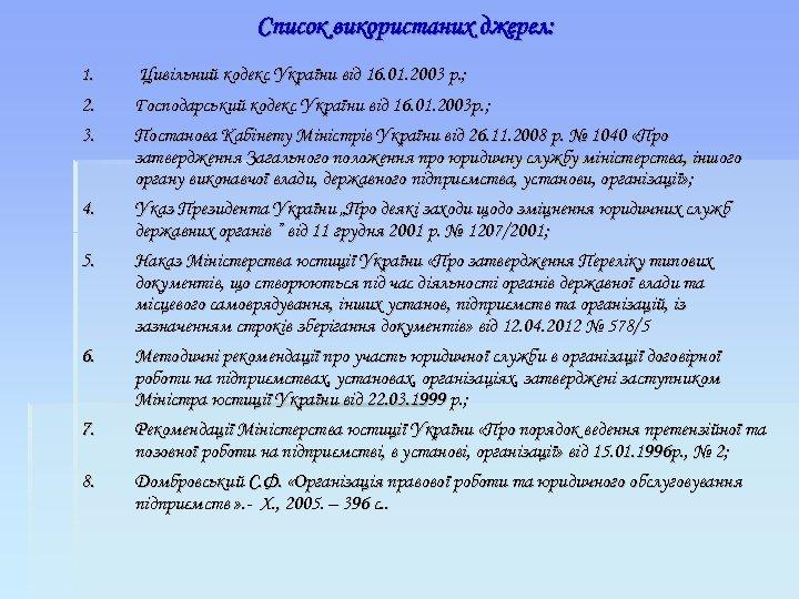 Список використаних джерел: 1. 2. 3. 4. 5. 6. 7. 8. Цивільний кодекс України