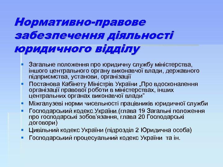 Нормативно-правове забезпечення діяльності юридичного відділу Загальне положення про юридичну службу міністерства, іншого центрального органу