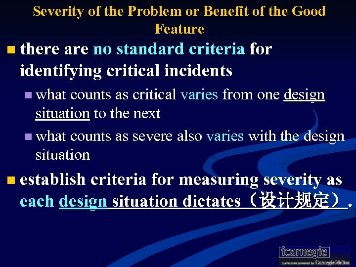 Severity of the Problem or Benefit of the Good Feature n there are no