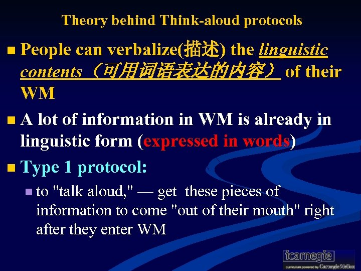 Theory behind Think-aloud protocols n People can verbalize(描述) the linguistic contents(可用词语表达的内容) of their WM