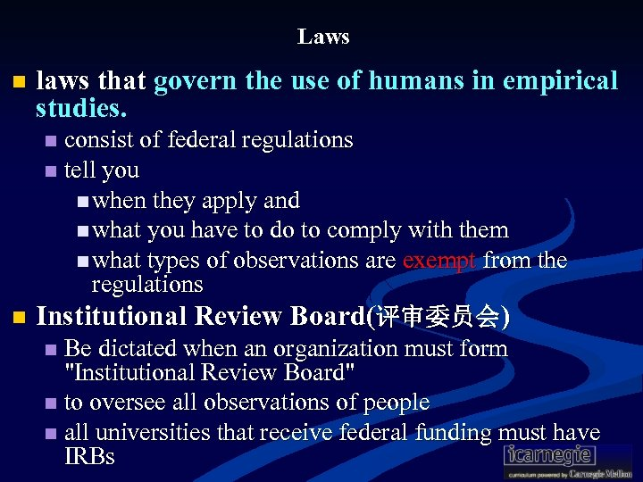 Laws n laws that govern the use of humans in empirical studies. consist of