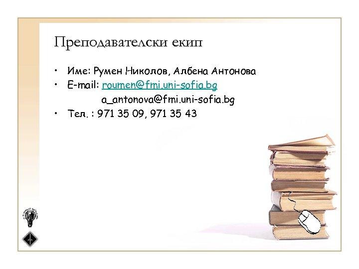 Преподавателски екип • Име: Румен Николов, Албена Антонова • Е-mail: roumen@fmi. uni-sofia. bg a_antonova@fmi.
