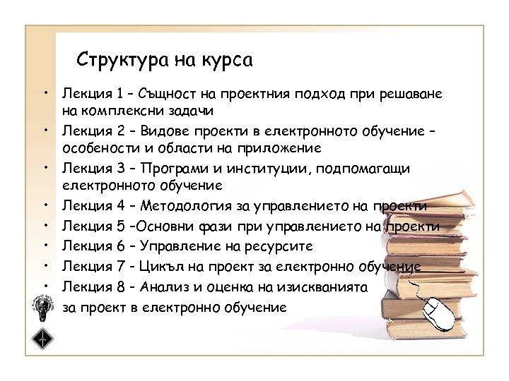 Структура на курса • Лекция 1 – Същност на проектния подход при решаване на