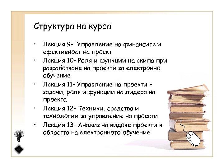 Структура на курса • • • Лекция 9 - Управление на финансите и ефективност