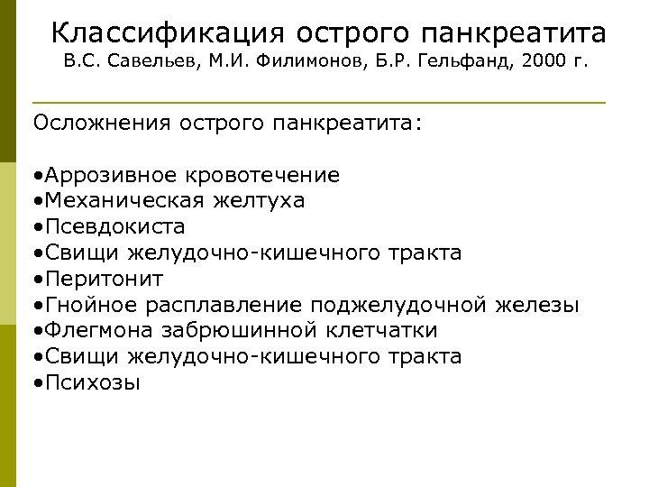 Классификация острого панкреатита В. С. Савельев, М. И. Филимонов, Б. Р. Гельфанд, 2000 г.