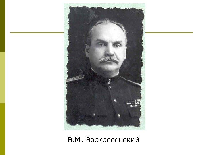В. М. Воскресенский