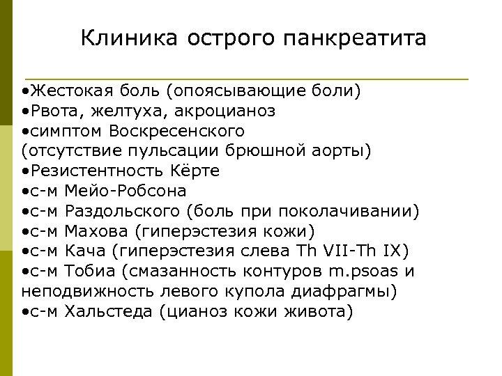 Клиника острого панкреатита • Жестокая боль (опоясывающие боли) • Рвота, желтуха, акроцианоз • симптом