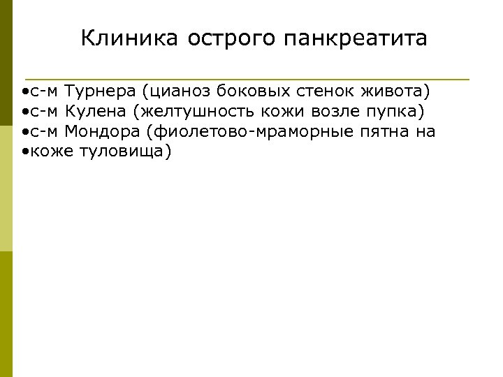 Клиника острого панкреатита • с-м Турнера (цианоз боковых стенок живота) • с-м Кулена (желтушность