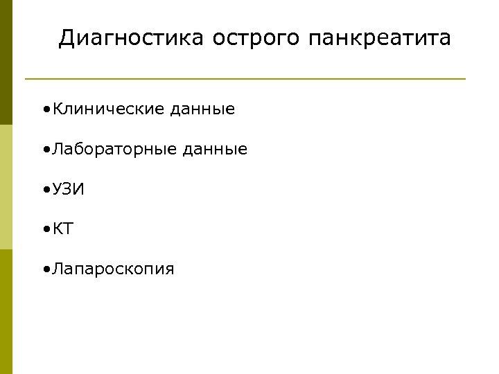 Диагностика острого панкреатита • Клинические данные • Лабораторные данные • УЗИ • КТ •