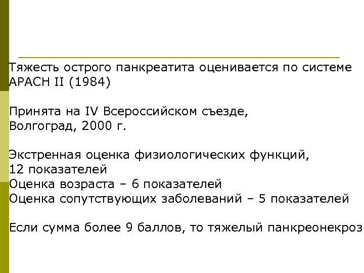 Тяжесть острого панкреатита оценивается по системе APACH II (1984) Принята на IV Всероссийском съезде,