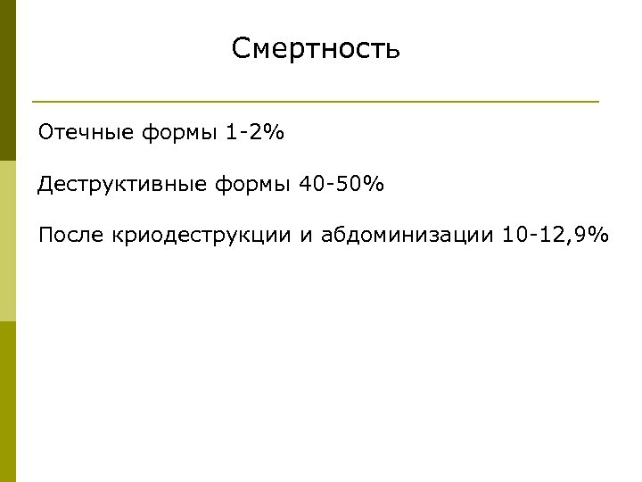 Смертность Отечные формы 1 -2% Деструктивные формы 40 -50% После криодеструкции и абдоминизации 10