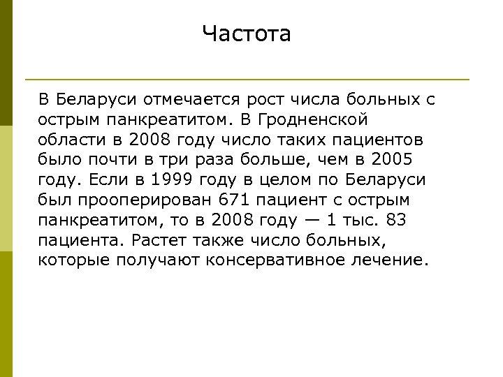 Частота В Беларуси отмечается рост числа больных с острым панкреатитом. В Гродненской области в
