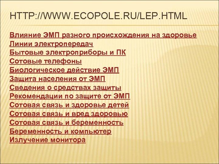 HTTP: //WWW. ECOPOLE. RU/LEP. HTML Влияние ЭМП разного происхождения на здоровье Линии электропередач Бытовые