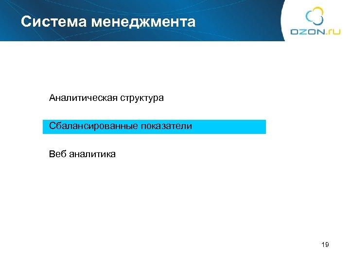 Система менеджмента Аналитическая структура Сбалансированные показатели Веб аналитика 19