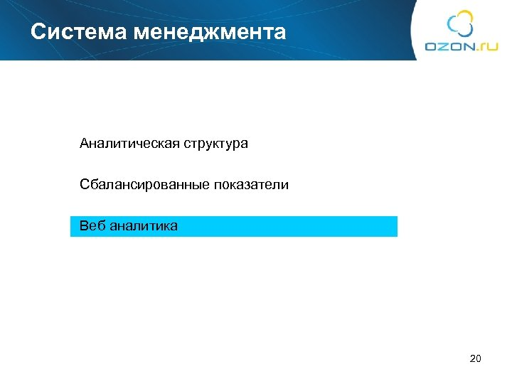 Система менеджмента Аналитическая структура Сбалансированные показатели Веб аналитика 20