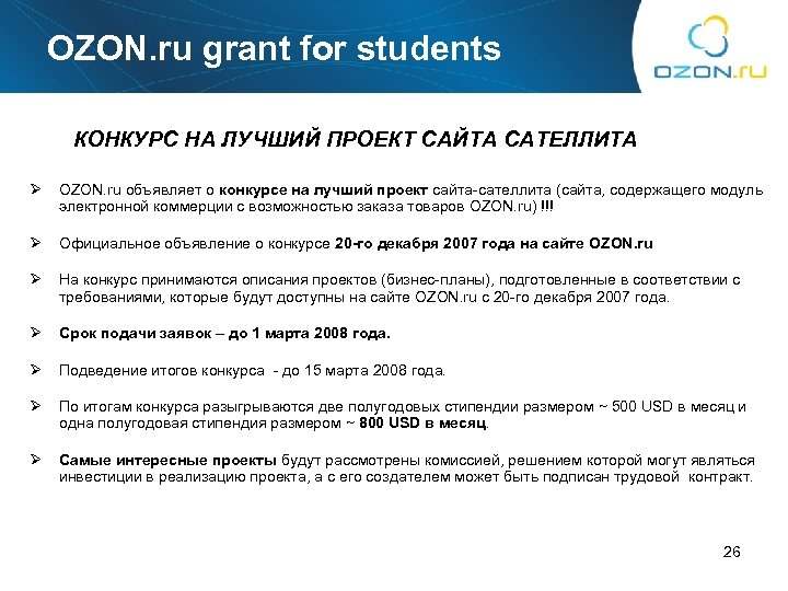 OZON. ru grant for students КОНКУРС НА ЛУЧШИЙ ПРОЕКТ САЙТА САТЕЛЛИТА Ø OZON. ru