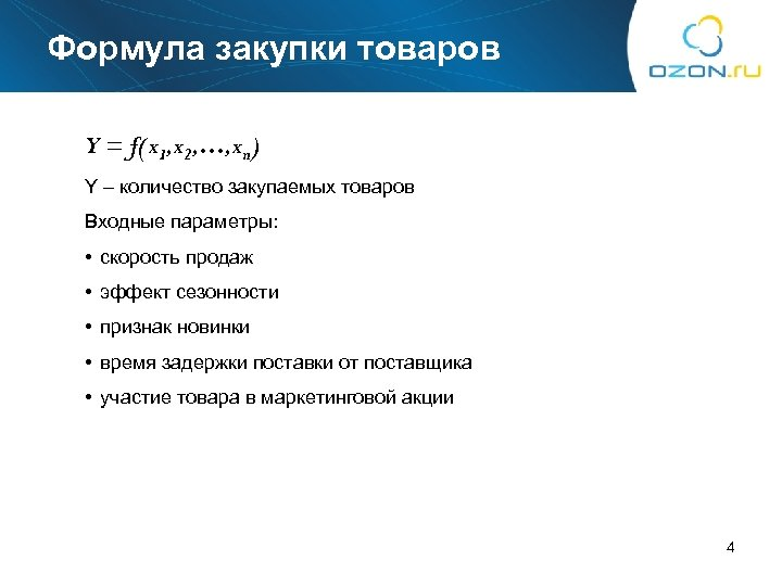 Формула закупки товаров Y = f(x 1, x 2, …, xn) Y – количество