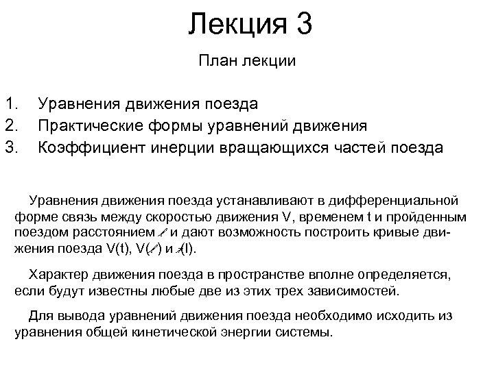Лекция 3 План лекции 1. 2. 3. Уравнения движения поезда Практические формы уравнений движения