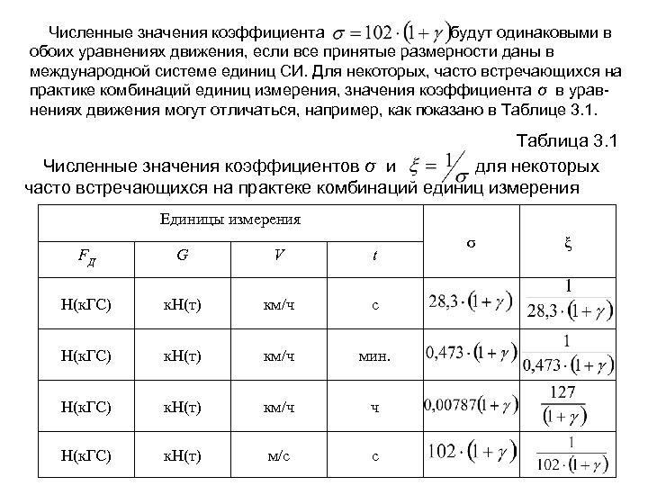 Численные значения коэффициента будут одинаковыми в обоих уравнениях движения, если все принятые размерности даны