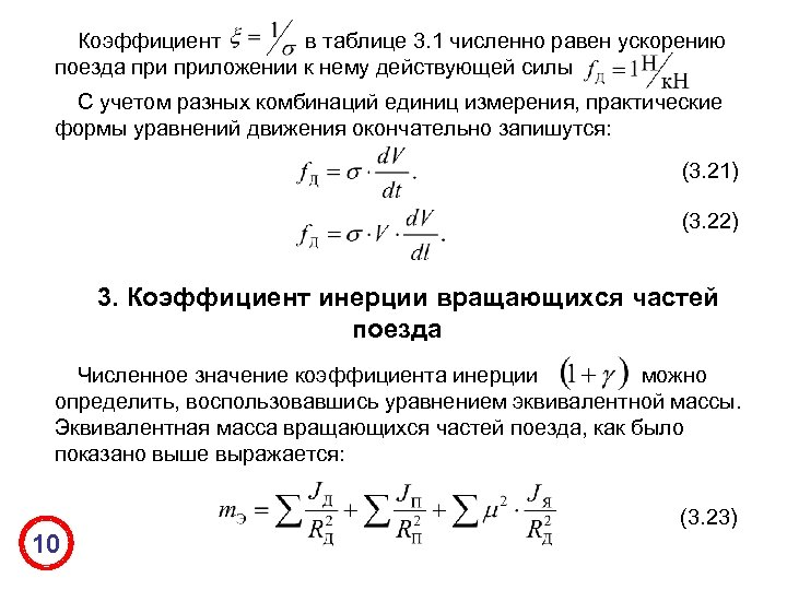 Коэффициент в таблице 3. 1 численно равен ускорению поезда приложении к нему действующей силы