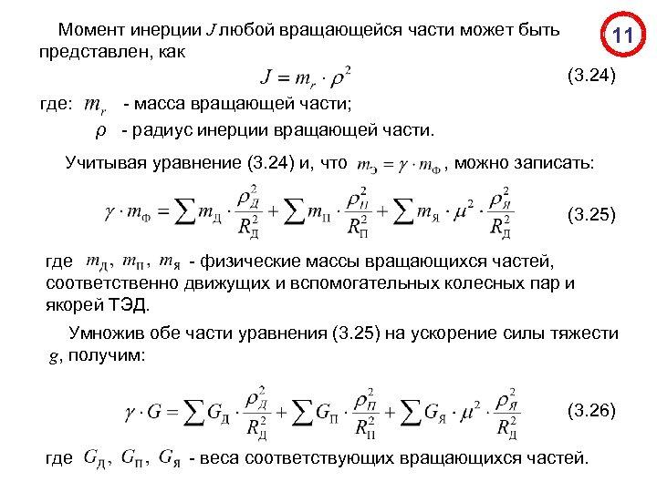 Момент инерции J любой вращающейся части может быть представлен, как 11 (3. 24) где: