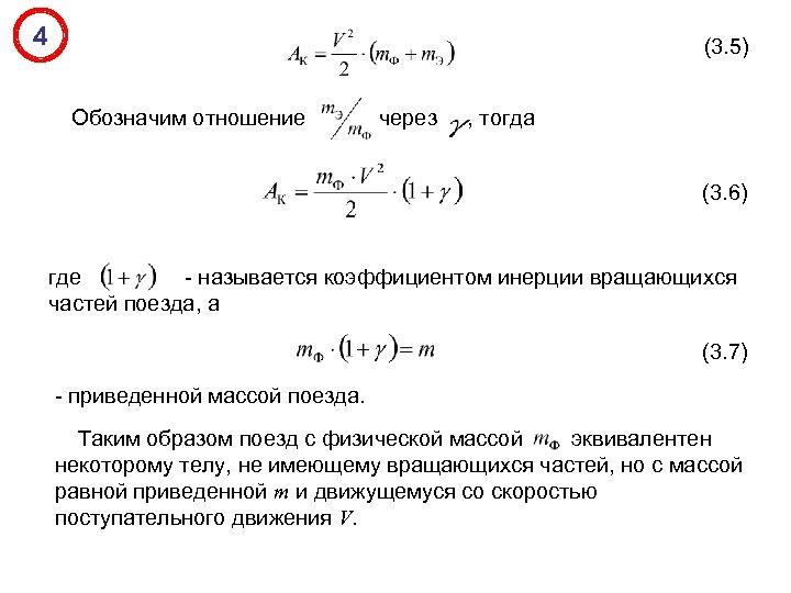 4 (3. 5) Обозначим отношение через , тогда (3. 6) где - называется коэффициентом
