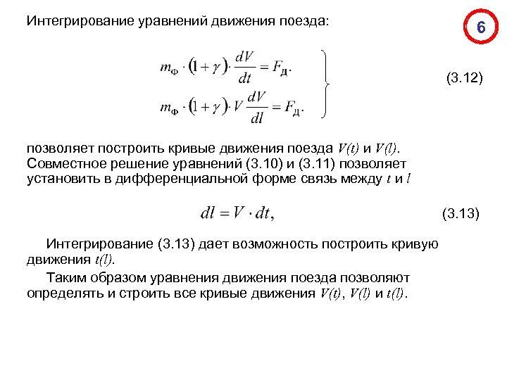 Интегрирование уравнений движения поезда: 6 (3. 12) позволяет построить кривые движения поезда V(t) и