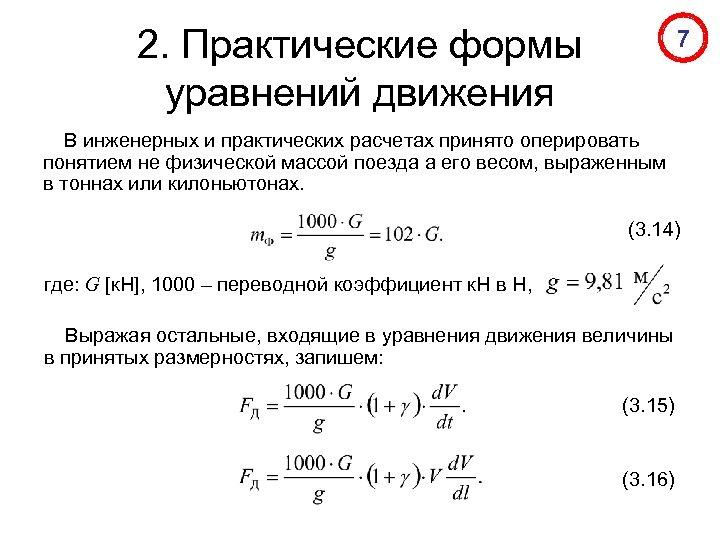 2. Практические формы уравнений движения 7 В инженерных и практических расчетах принято оперировать понятием