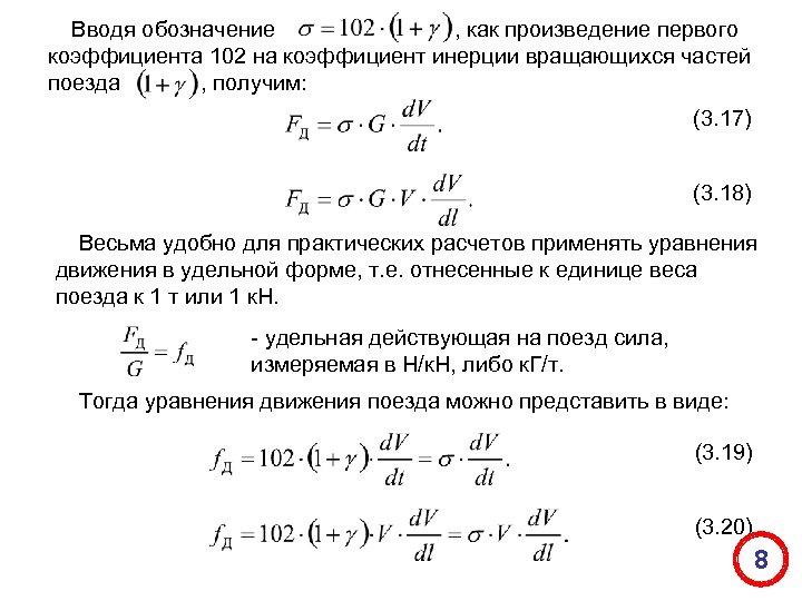 Вводя обозначение , как произведение первого коэффициента 102 на коэффициент инерции вращающихся частей поезда
