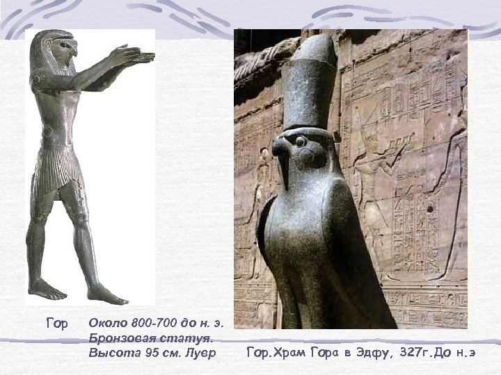 Гор Около 800 -700 до н. э. Бронзовая статуя. Высота 95 см. Лувр Гор.