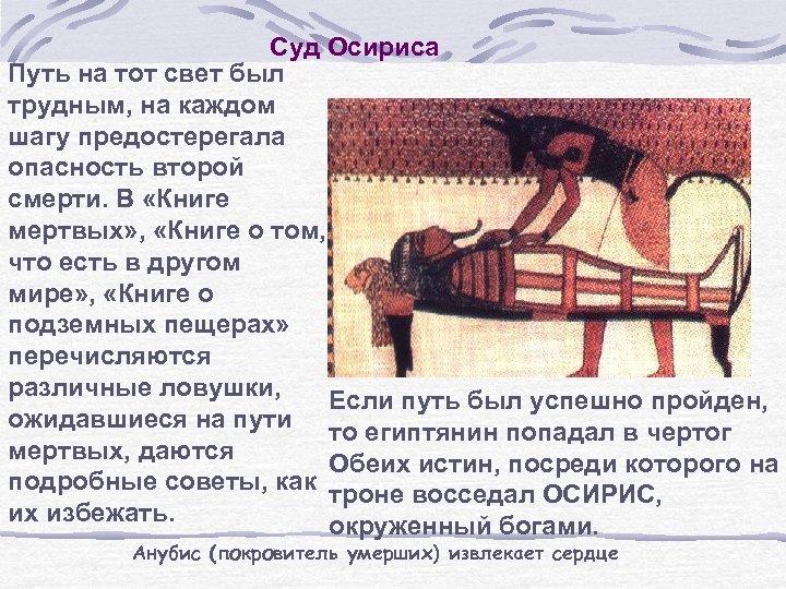 Суд Осириса Путь на тот свет был трудным, на каждом шагу предостерегала опасность второй