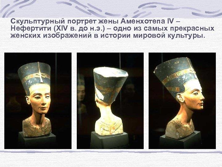 Cкульптурный портрет жены Аменхотепа IV – Нефертити (XIV в. до н. э. ) –