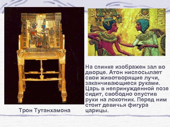 Трон Тутанхамона На спинке изображен зал во дворце. Атон ниспосылает свои животворящие лучи, заканчивающиеся