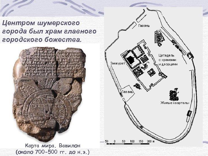 Центром шумерского города был храм главного городского божества. Карта мира. Вавилон (около 700 -500