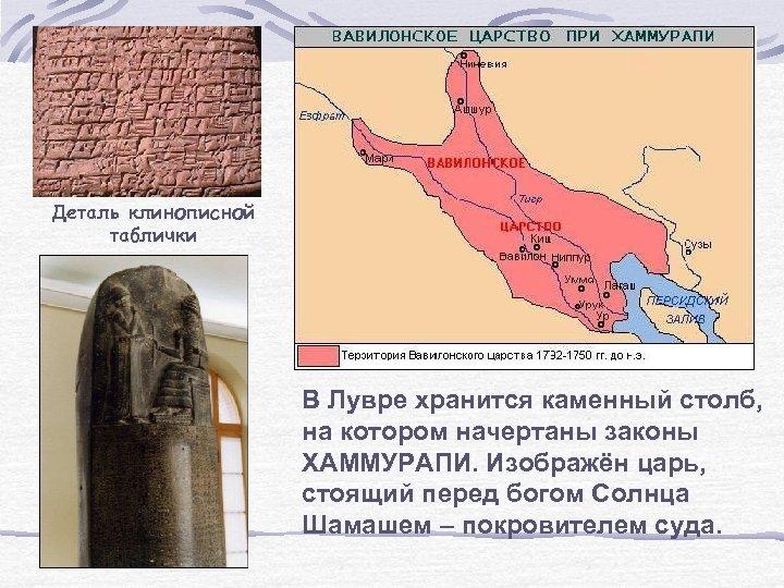 Деталь клинописной таблички В Лувре хранится каменный столб, на котором начертаны законы ХАММУРАПИ. Изображён