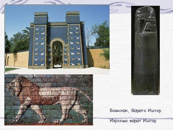 Вавилон, Ворота Иштар Изразцы ворот Иштар