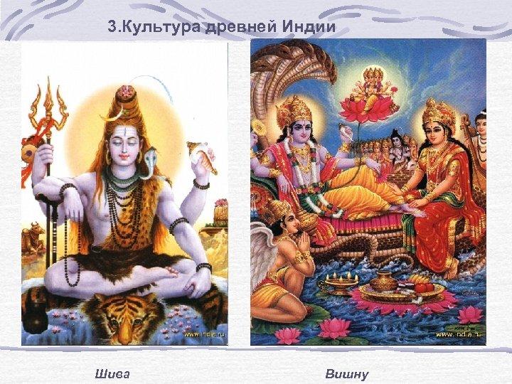 3. Культура древней Индии Шива Вишну
