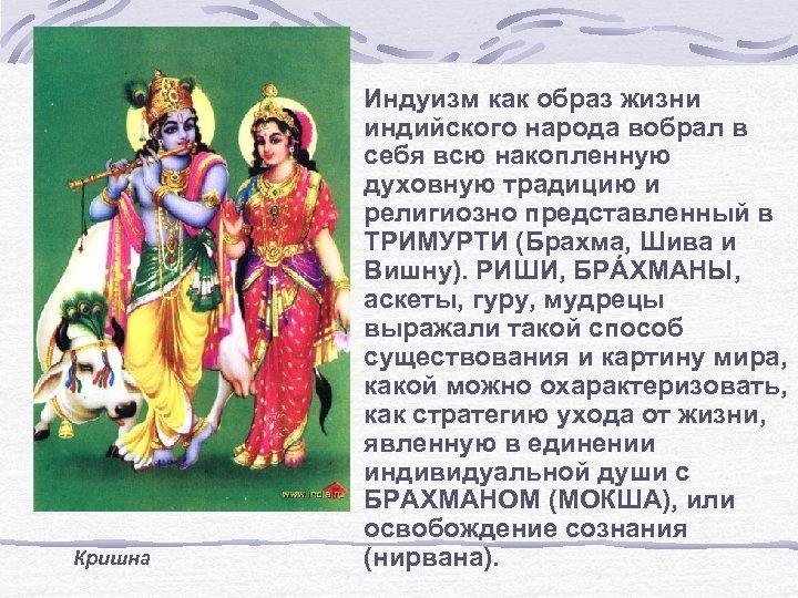 Кришна Индуизм как образ жизни индийского народа вобрал в себя всю накопленную духовную традицию