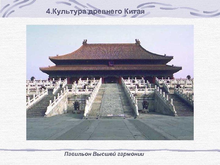 4. Культура древнего Китая Павильон Высшей гармонии