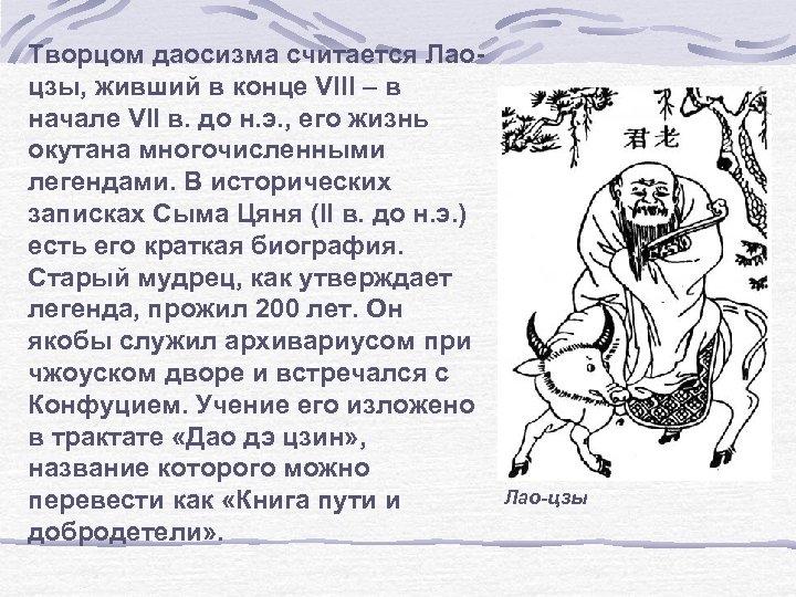 Творцом даосизма считается Лаоцзы, живший в конце VIII – в начале VII в. до