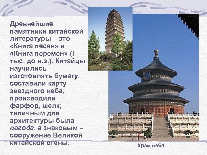 Древнейшие памятники китайской литературы – это «Книга песен» и «Книга перемен» (I тыс. до