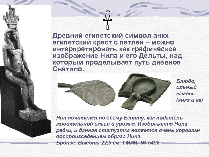 Древний египетский символ анкх – египетский крест с петлей – можно интерпретировать как графическое