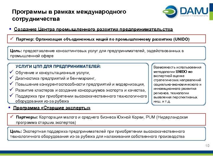 Программы в рамках международного сотрудничества § Создание Центра промышленного развития предпринимательства ü Партнер: Организация