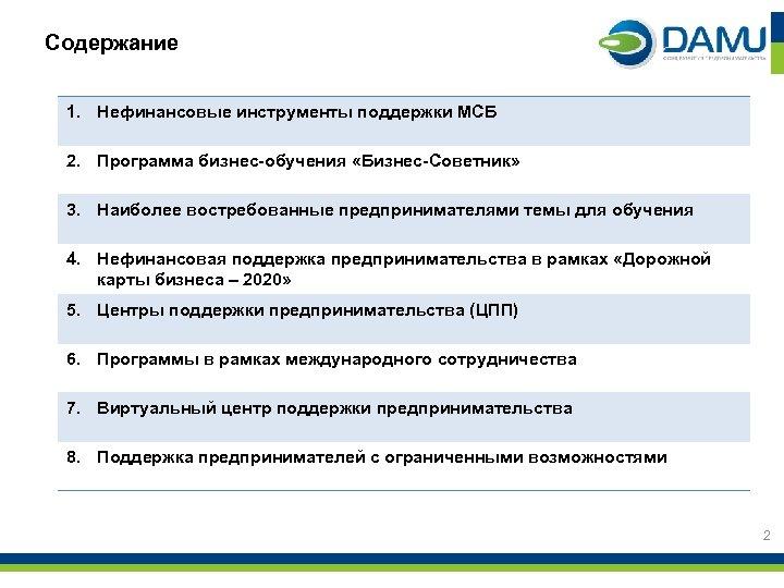 Содержание 1. Нефинансовые инструменты поддержки МСБ 2. Программа бизнес-обучения «Бизнес-Советник» 3. Наиболее востребованные предпринимателями